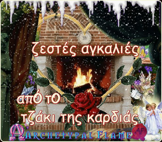 "Archetypal+Flame-heartplace.gif  ζεστές αγκαλιές από το τζάκι της καρδιάς αγάπη και φως. good night beloved souls Warm hugs for ""heartplace"" love and light agape ke fos buenas noches queridas almas cálidos abrazos De la chimenea el corazón amor y luz #Goodnight #buenasnoches #Καληνύχτα #goedenacht #GuteNacht #buonanotte #lakunoć #boanoite #bonnenuit #добройночи #おやすみ #archetypalflame #beauty #health #inspiration #heartplace #hugs #abrazos #chimenea #corazon #αγκαλιές"