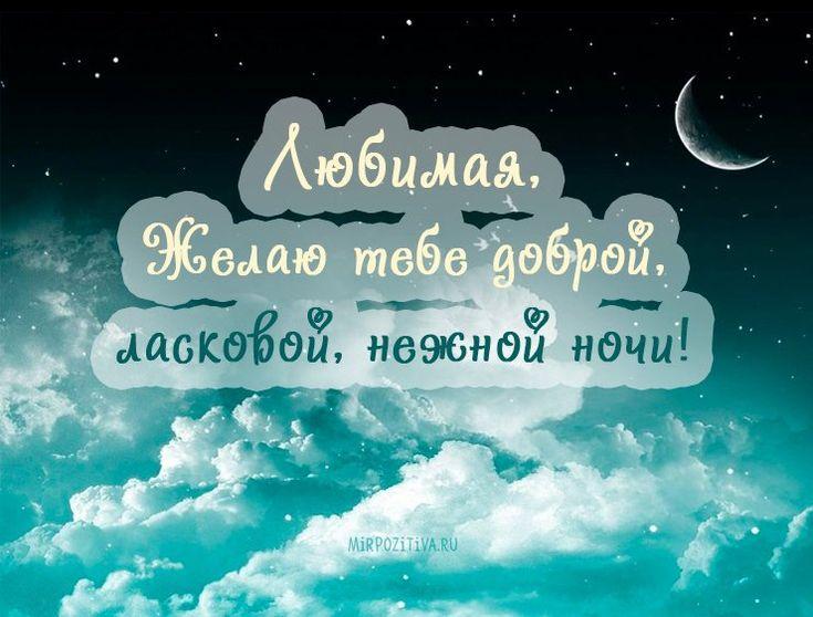 Открытки пожелание спокойной ночи любимой девушке