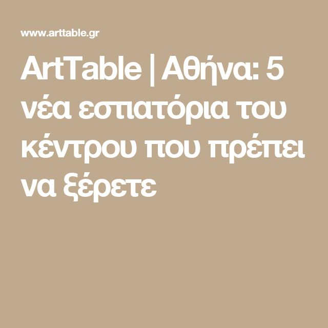 ArtTable   Αθήνα: 5 νέα εστιατόρια του κέντρου που πρέπει να ξέρετε