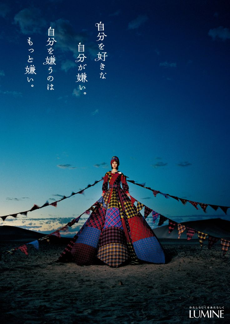 AD / LUMINE 2013 | Mika Ninagawa Official Site 我討厭喜歡自己的自己。但更討厭討厭自己的自己。