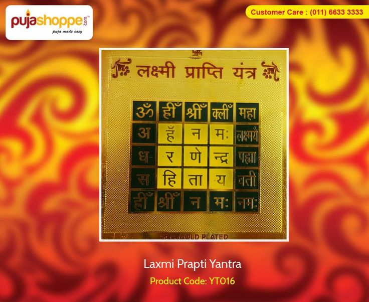 Laxmi Prapti Yantra is one of the most auspicious and sacred energy devices. This yantra bestows the devotee with divine happiness, mental and spiritual satisfaction, success and a lifetime of luxuries. It overcomes all your financial difficulties and showers success, good luck and peace of mind. Buy now: https://www.pujashoppe.com/laxmi-prapti-yantra3-4-x-3-25-inch.html?___SID=U