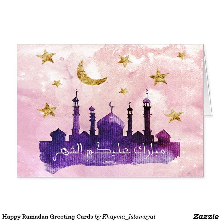Happy Ramadan Greeting Cards More Islamic Quotes: http://greatislamicquotes.com