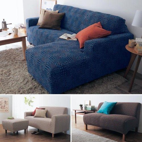 手軽なカバーでソファーが見違える。