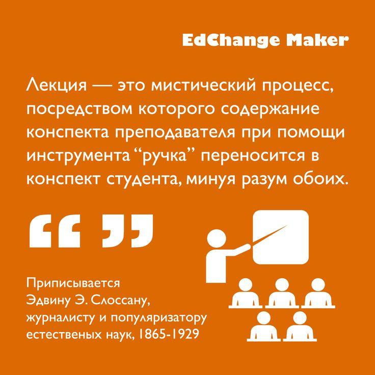 Какие Вы знаете эффективные методы превращения лекции в продуктивное взаимодействие и творчество?  #вдохновение #цитата #лекция #студентоцентризм #навыки21века #средаобучения #механизмпознания #учитькакучиться #стратегииобучения #метапознание #критическоемышление #творческоемышление #взаимодействие #реформаобразования #реформашколы #EdChange #образователь #учитель #педагог #воспитатель #обучение #преподавание #педагогика #образование #loveteaching #сознательноеучительство #EdChangeMaker