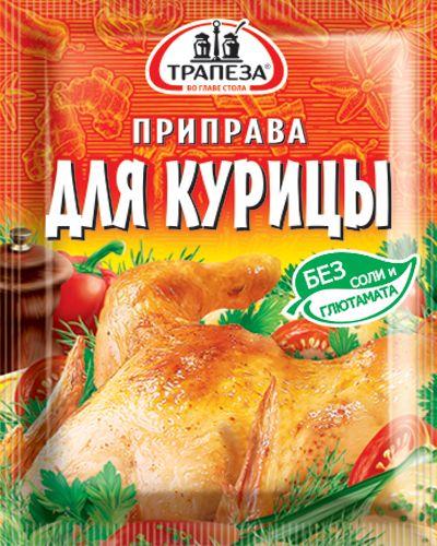 Приправа для курицы - Базилик, имбирь, кориандр, кунжут, куркума, лук, паприка молотая, перец красный, перец черный, петрушка, чеснок, шамбала.