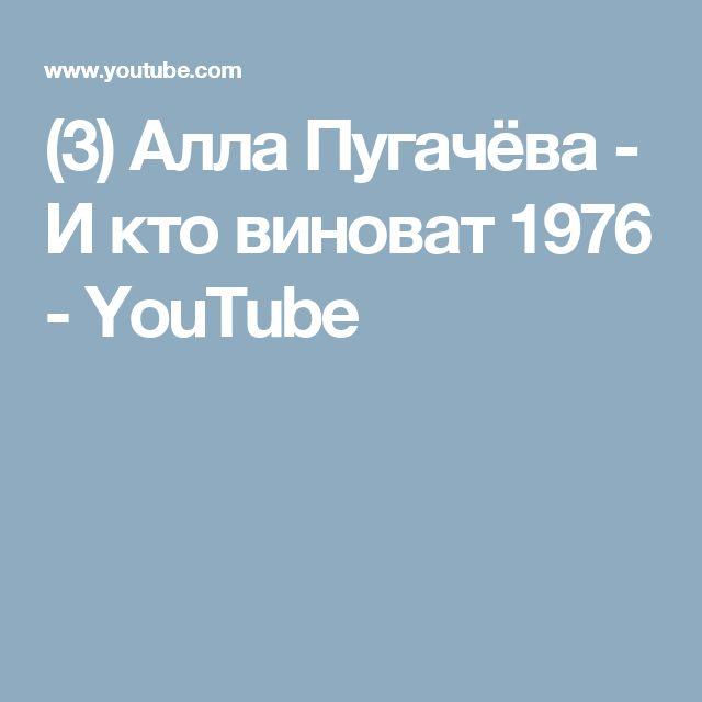 (3) Алла Пугачёва - И кто виноват 1976 - YouTube