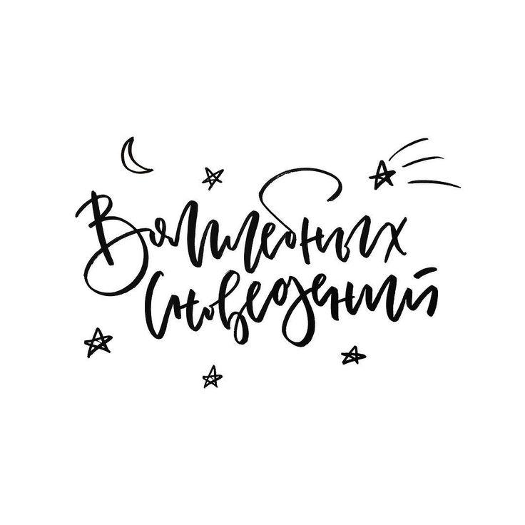 """✨ В полусне не заметила, что у меня сновЕдения видимо не от слова """"видеть"""", а """"вести"""" Удалять уже жалко, надеюсь, вы мне это простите могу попробовать оправдаться цветом волос #каллиграфия #современнаякаллиграфия #мотивация #каллиграфиямосква #каллиграфияназаказ #леттеринг #открытки #каллиграфиякистью #кисть #дизайн #calligraphy #motivation #brush #brushlettering #design #vsco #vscocam #brushpen #handlettering #u0026"""