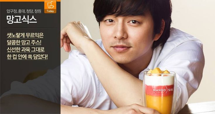 Pin by 麗葉 茱 on 喝 in 2019 | Gong yoo