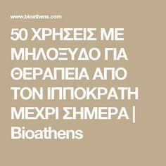 50 ΧΡΗΣΕΙΣ ΜΕ ΜΗΛΟΞΥΔΟ ΓΙΑ ΘΕΡΑΠΕΙΑ ΑΠΟ ΤΟΝ ΙΠΠΟΚΡΑΤΗ ΜΕΧΡΙ ΣΗΜΕΡΑ | Bioathens