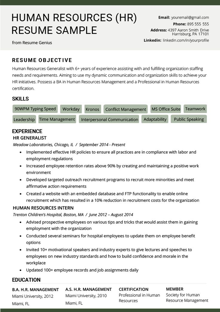 free resume templates for human resources