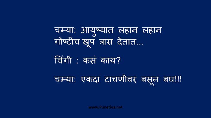 Tachanivar Basun Bagha Marathi Joke