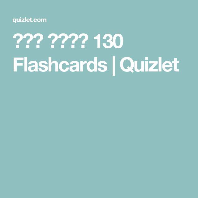 유용한 영어표현 130 Flashcards   Quizlet