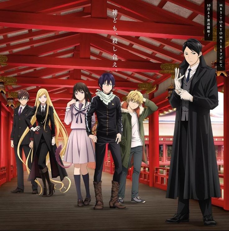 Noragami season 2>>OMG YAYYY I HOPE THIS IS TRUE. I loved season 1