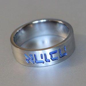 Titanium ring with Hebrew engraving