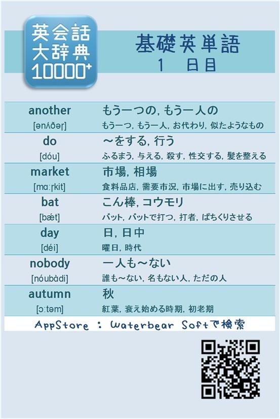 アルク英会話日常表現大辞典10000 がアプリでリリースされました 単語 アプリ 英語