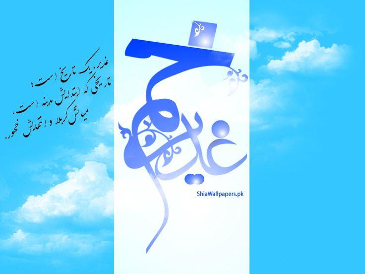 Hd Wallpers Ali Mola: Jashan E Taj Poshi Mola Ali A.s Wallpapers