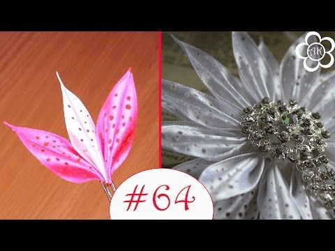 ▶ Острый лепесток Каназши в дырочку / Все лепестки канзаши #64 - YouTube