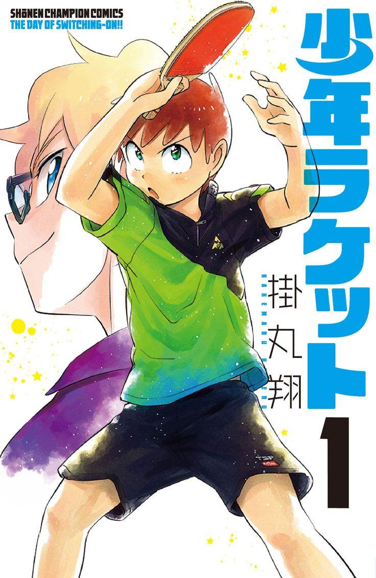 少年ラケット(1)(少年チャンピオン・コミックス)   掛丸 翔   本   Amazon.co.jp