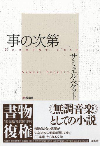 事の次第   サミュエル ベケット :::出版社: 白水社; 新装復刊版 (2016/5/27)