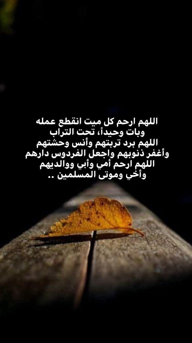 دعاء للميت Uig Prayers Quran
