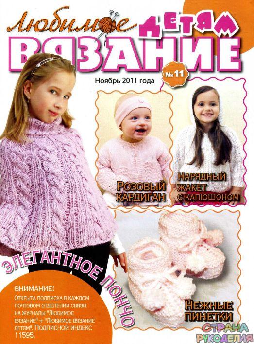 Любимое вязание детям 2011'11 - Для детей.Шьем, вяжем - Журналы по рукоделию…