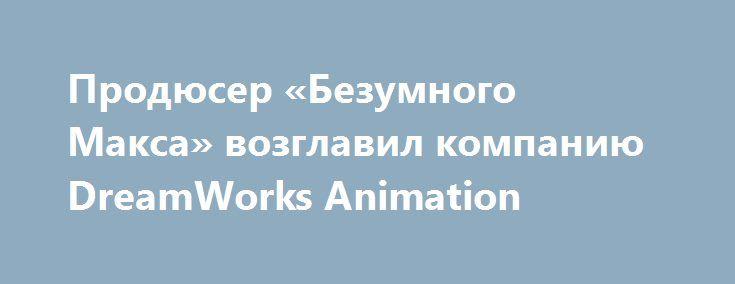 Продюсер «Безумного Макса» возглавил компанию DreamWorks Animation Крис ДеФариа из Warner Bros. стал президентом DreamWorks Feature Animation Group.