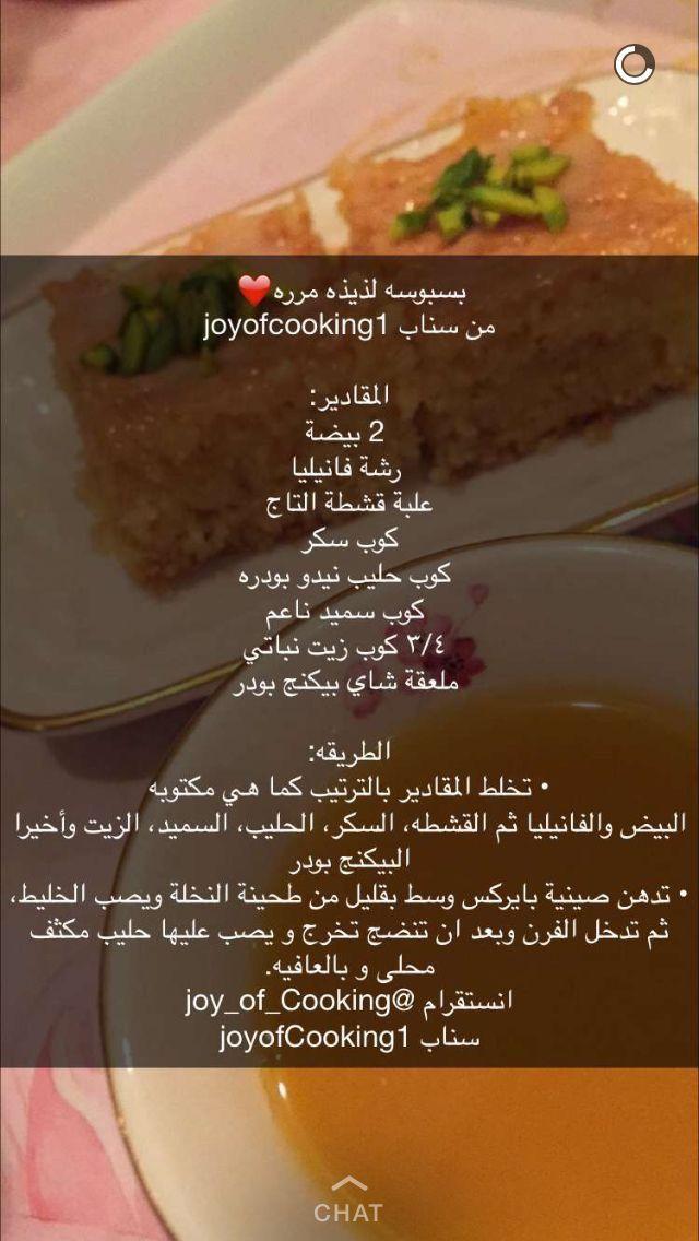 بسبوسة لذيذة مرة Food Recipies Food Receipes Cooking Recipes