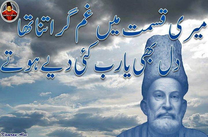 mirza ghalib poetry - Google Search