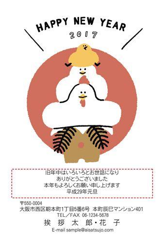 ニワトリの親子が鏡餅に! #年賀状 #デザイン #酉年