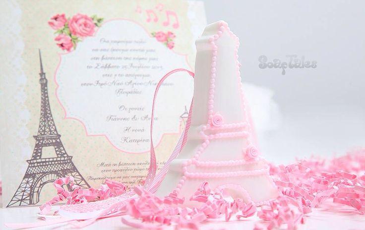 We love Paris!!! Μπομπονιέρα σαπουνάκι tour Eiffel με αντίστοιχο προσκλητήριο βάπτισης. Θα τα βρείτε στο κατάστημά μας Ελ. Βενιζέλου 131, Νέα Ιωνία. www.nikolas-ker.gr