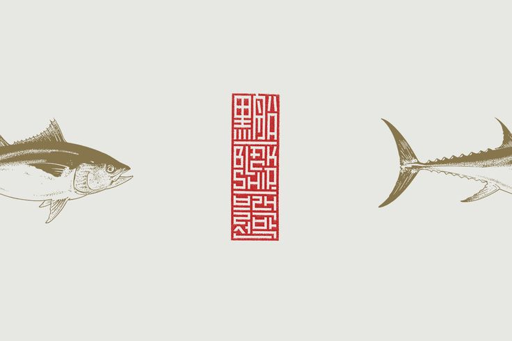 Black Ship - Daniel Führer Design, logo, illustration, fish, red, ideogram, Japanese