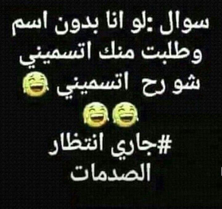 Pin By Sewar Kherbawy On عبارات Love Words Arabic Jokes Feeling Positive