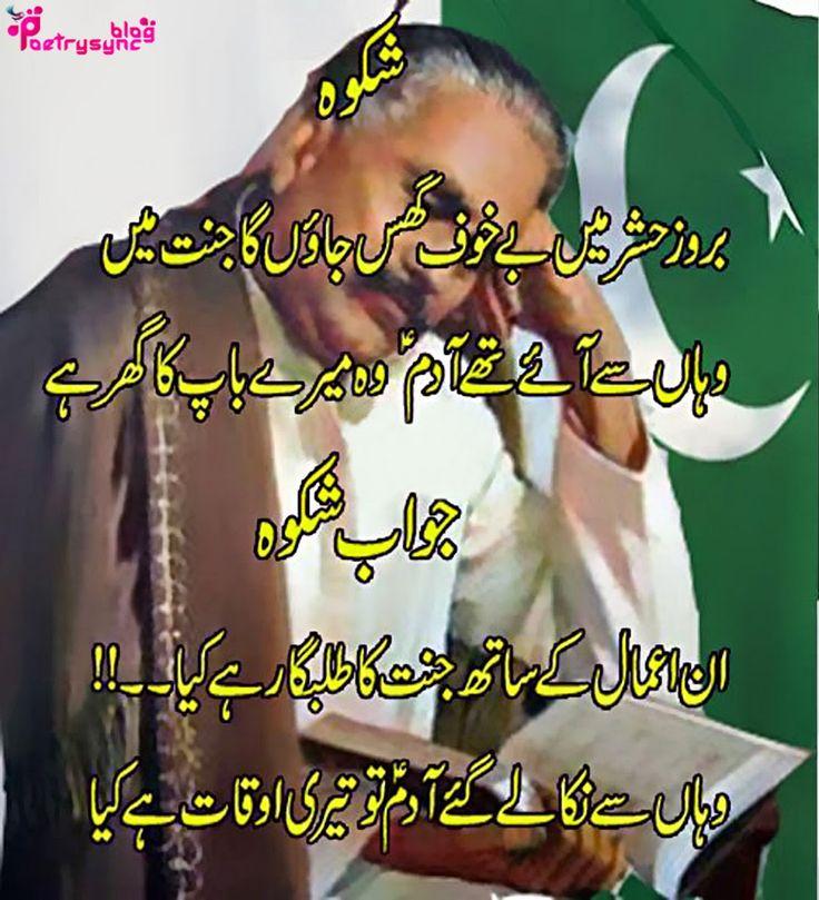 Allama Iqbal Motivational Poetry Pictures in Urdu on Life | Poetry