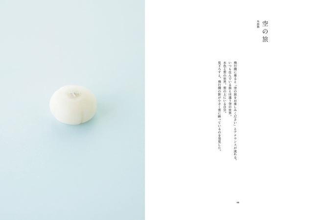日菓のしごと 京の和菓子帖(新津保建秀) | IMA ONLINE