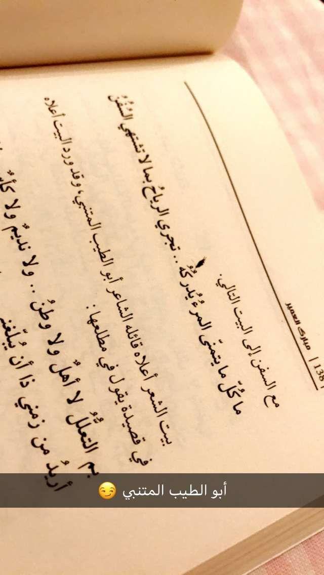 Pin By Eqbal On شعر ورواية وأدبيات Arabic Calligraphy Sheet Music Calligraphy