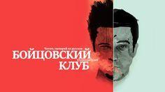 Сценарий легендарного фильма Бойцовский клуб читать на русском. Скоро у нас на сайте. Джим Улс, Чак Паланик, Бойцовский клуб читать на русском