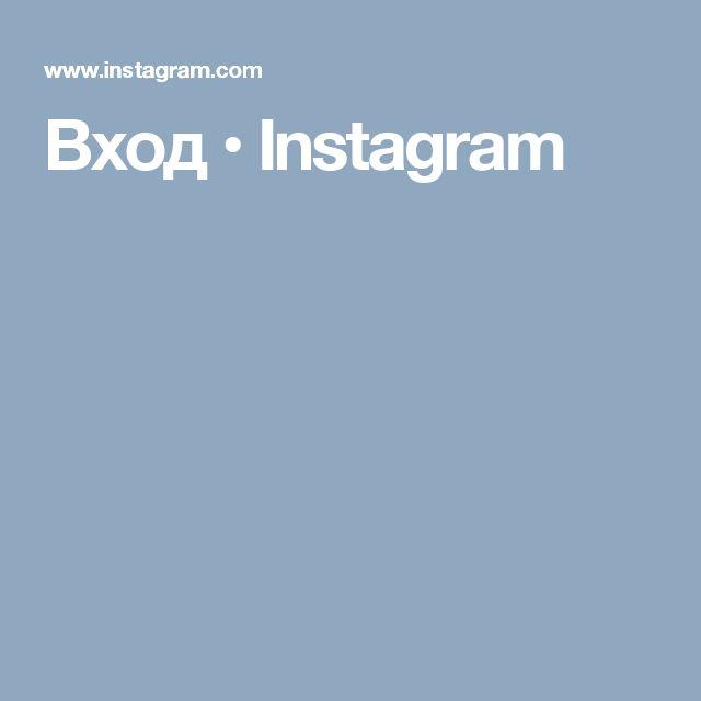 Вход • Instagram