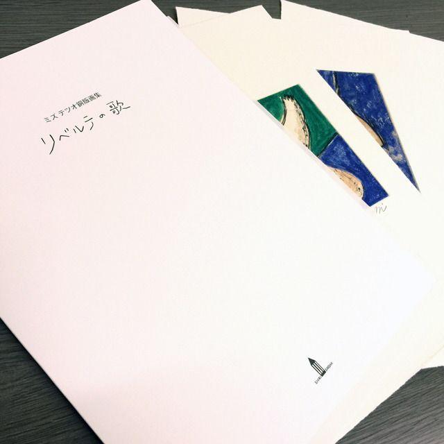ミズテツオ銅版画集 リベルテの歌