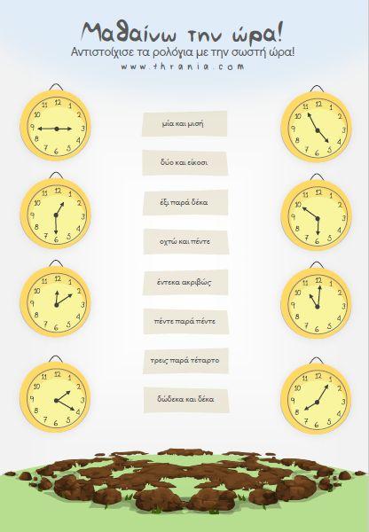Αντιστοίχισε τα ρολόγια με τη σωστή ώρα!