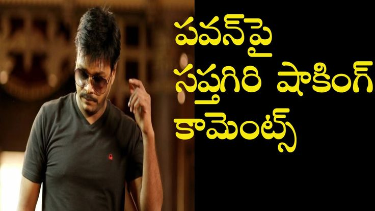 Saptagiri Shoking Comments On Pawan | Saptagiri Scenes| పవన్ పై సప్తగిరి...