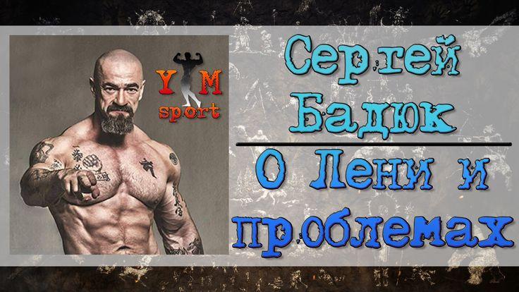 Сергей Бадюк - О лени и жизненных проблемах