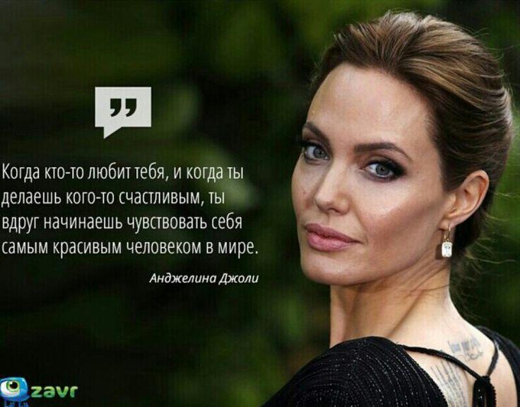 польской высказывание джоли с фото фактически заменила