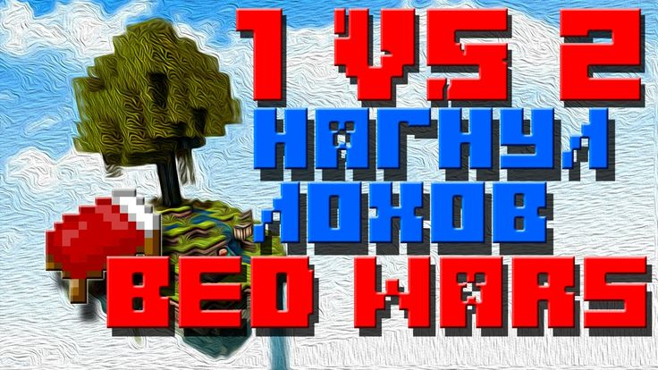 ВАЙТБИР VS 2 ЛОХА | BED WARS (mini-game бед варс)