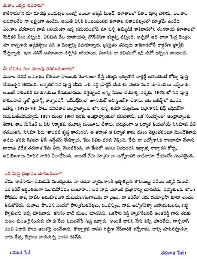 vidya interview with yandamoori veerendranath 04