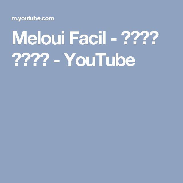 Meloui Facil  - ملوي ساهل - YouTube