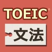 TOEIC®テスト文法640問