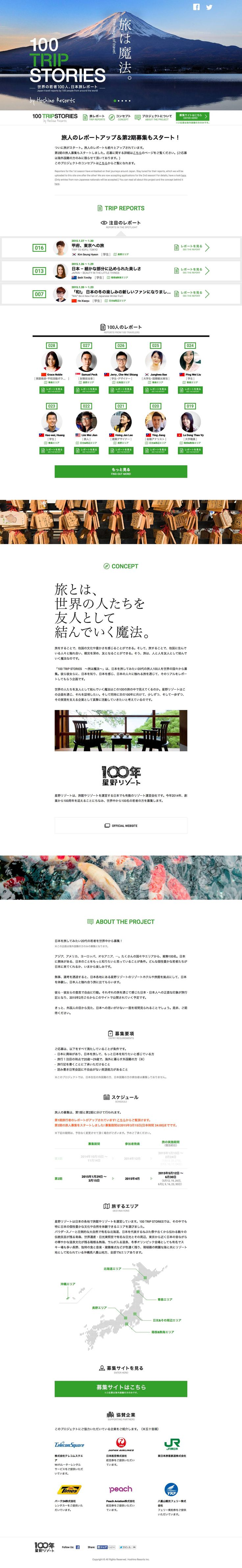 HOSHINO Resort website http://hoshinoresort.com/100stories/