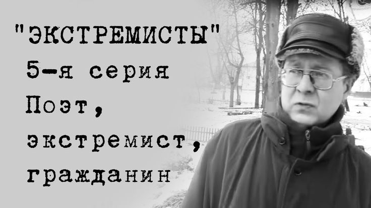 """""""Экстремисты"""". 5-я серия"""
