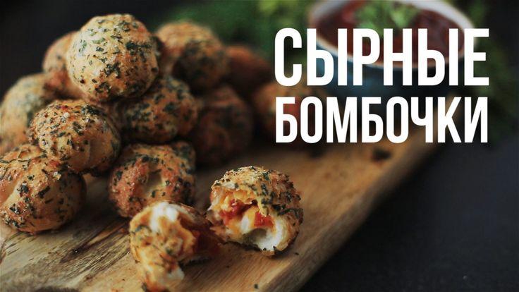 Сырные бомбочки [eat easy]Взрывная закуска, которая определенно не залежится на тарелке. Посмотрите наш рецепт и сделайте сырные бомбочки с пепперони, они получатся отчаянно вкусными!#cheese_snack#recipe#tasty