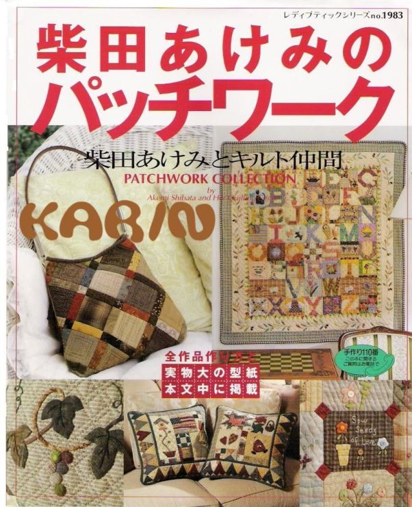 Patchwork Collection No.:1983.